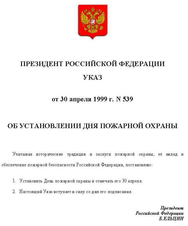 Праздники в мае по указу президента